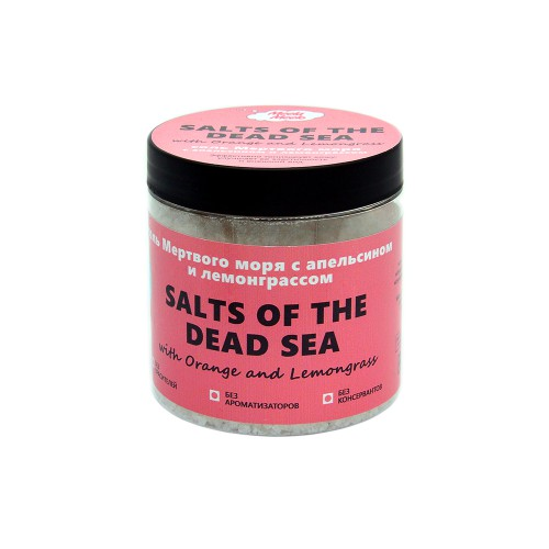 Соль Мертвого моря с апельсином и лемонграссом